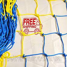 Сітка для футзалу, гандболу «ЕКСКЛЮЗИВ» жовто-синя (комплект з 2 шт.)