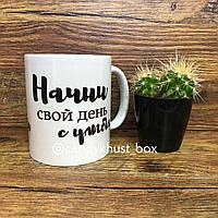 Начни свой день с ублыбки Кружки чашки з принтом / рисунком / фото / надписю