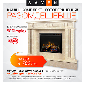 Камінокомплект: Електрокамін (вогнище) Dimplex Symphony XHD 26L-INT з мармуровим порталом Оскар Браво