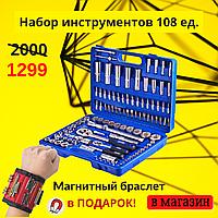 Набор качественных инструментов для авто 108 ед. 10в1.