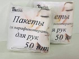 Пакеты для парафинотерапии, для рук (50шт/уп.) Standart Турция