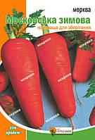 Морковь  Московская Зимняя  пакет 10г