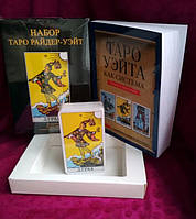 Подарочный набор Таро - Райдера Уэйта Дурак, Книга Таро Уэйта как система. Теория и практика + Карты Таро