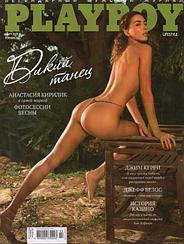 Playboy №3 март 2021 | Мужской журнал | Плейбой Украина