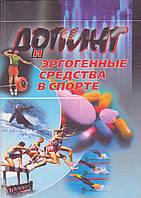 Допинг и эргогенные средства в спорте В.Н. Платонова