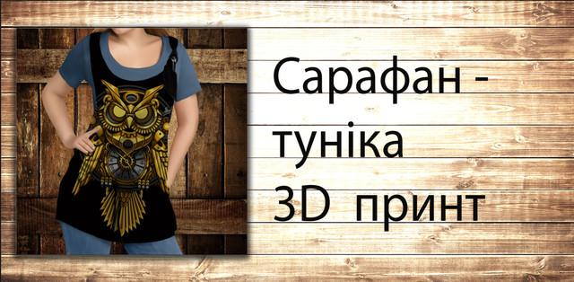 Сарафан-туніка з 3D принтами