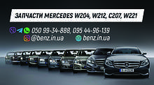 Разборка Mercedes-Benz W221, W212, W204, C207, W164