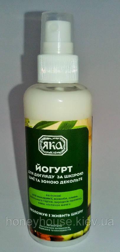 Йогурт для ухода за кожей шеи и зоной декольте ТМ ЯКА (100 мл)
