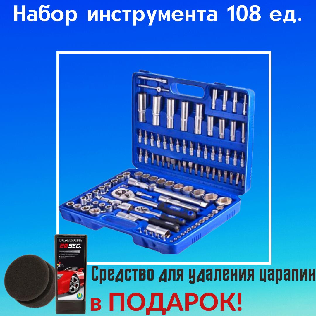 Набір ключів для авто 108 од.