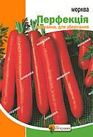 Морковь  Перфекция пакет  10г