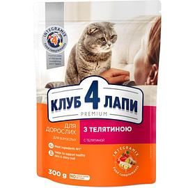 Клуб 4 лапы сухой корм с телятиной для взрослых котов 0,3кг+0,03кг бесплатно (Club 4 Paws Premium With Veal)