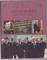 К.А.Залесский Кто есть кто в истории СССР 1953-1991гг