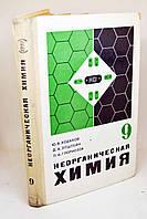"""Книга: """"Неорганическая химия"""" учебник для 9 класса средней школы"""