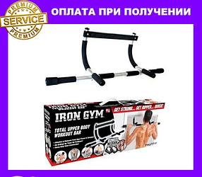 Турнік-тренажер в дверний проріз Iron Gym Айрон Жим