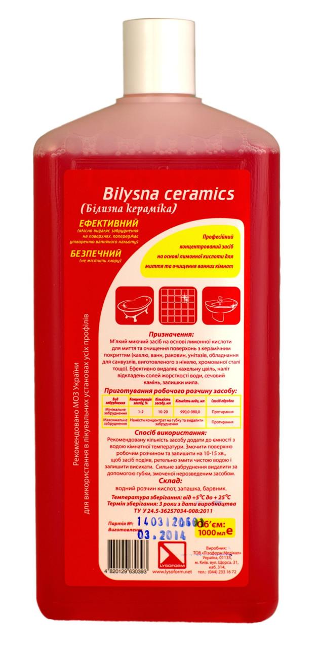 Белизна керамика - очистка керамических поверхностей 1 л