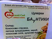Конфеты кокосовые баунтики, без сахара, очень вкусные 1 шт