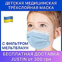 Детские медицинские маски для лица трёхслойные, упаковка 50 шт, одноразовые защитные детские маски