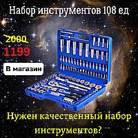 Набор инструментов для авто 108 ед. ГАРАНТИЯ!
