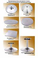 Опоры, базы, основания для столов и кресел круглые, квадратные 600 мм