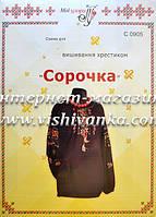 Схема на бумаге для вышивки рубашки крестиком С-0905