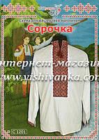 Схема на бумаге для вышивки рубашки крестиком С-1201