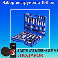 Набор инструментов для авто 108 ед. РАСПРОДАЖА!