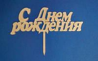 """Топпер """" С днем рождения"""" №1 заготовка для декора"""