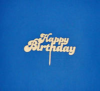 Топпер Hapy Birthday №1 заготовка для декора