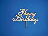 Happy Birthday №2 топпер на торт заготівля для декору, фото 2