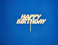 Топпер Happy Birthday №3 заготовка для декора