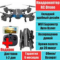 Квадрокоптер с камерой RC A6 складной WIFI берометр авто взлет возвращение домой 20 минут время полета