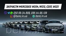 Разборка Mercedes W207, C207