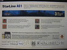 Діалогова автосигналізація Starline A61 Dialog (Старлайн), фото 3