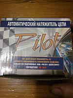 Автоматический натяжитель цепи ВАЗ 2101-2107 Pilot (пилот)