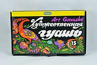 """Гуашь """"Художественная"""" 15 цветов/ 20 мл  """"ЛЮКС КОЛОР"""","""