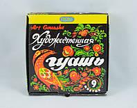 """Гуашь """"Художественная"""" 9 цветов/ 20 мл  """"ЛЮКС КОЛОР"""","""