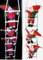 Новогодние Фигуры Деда Мороза 25 см на лестнице 1 метр - фигурки Санта Клауса