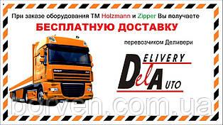 Безкоштовна доставка перевізником ДЕЛІВЕРІ (не для акційних товарів)