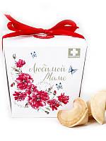 """Печенье с предсказаниями """"Любимой Маме"""",подарки для женщин"""