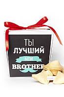 Печенье с предсказаниями Лучшему Брату,оригинальные подарки