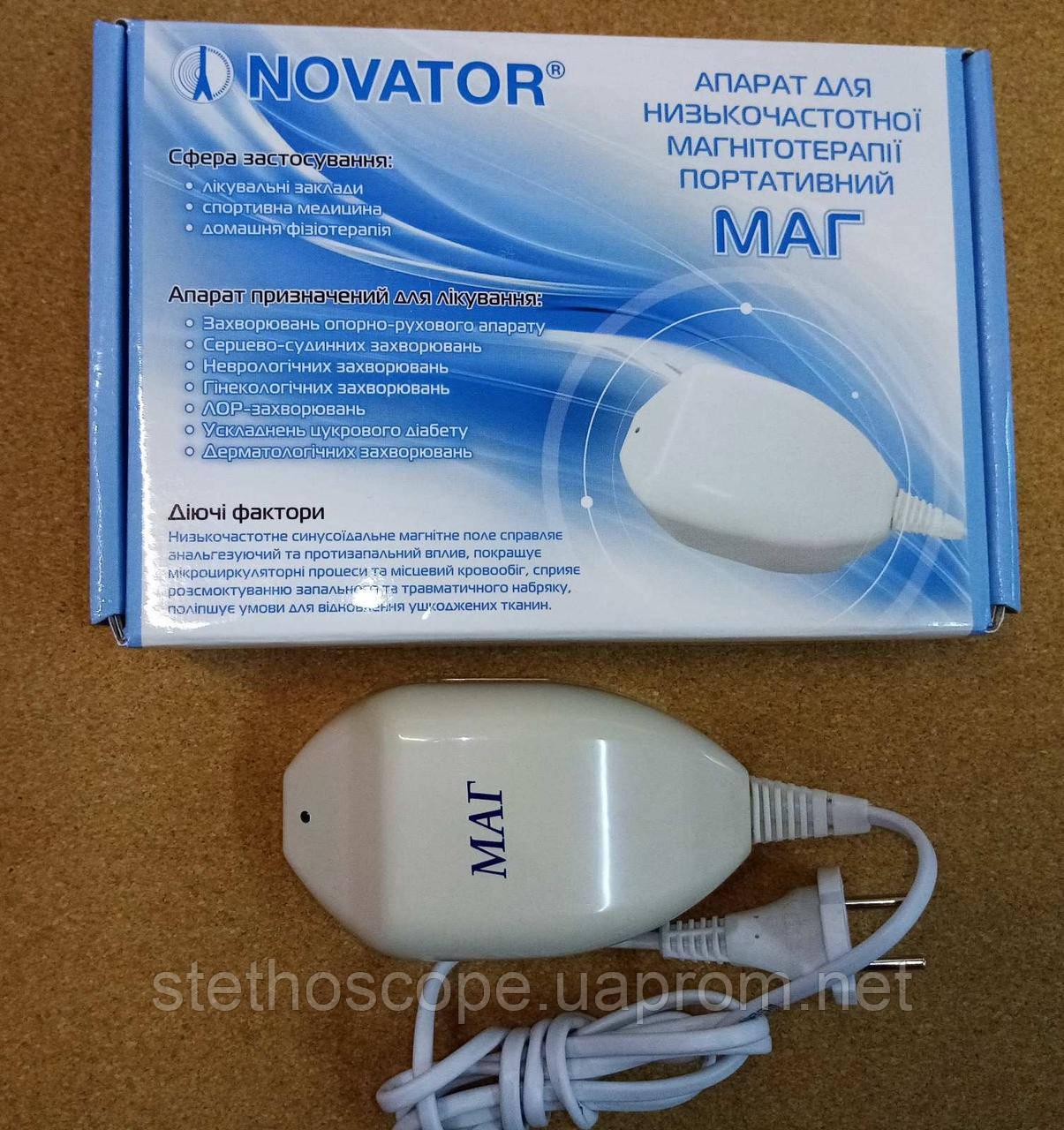 """Прибор низкочастотной магнитотерапии МАГ (ТМ """"NOVATOR"""")"""
