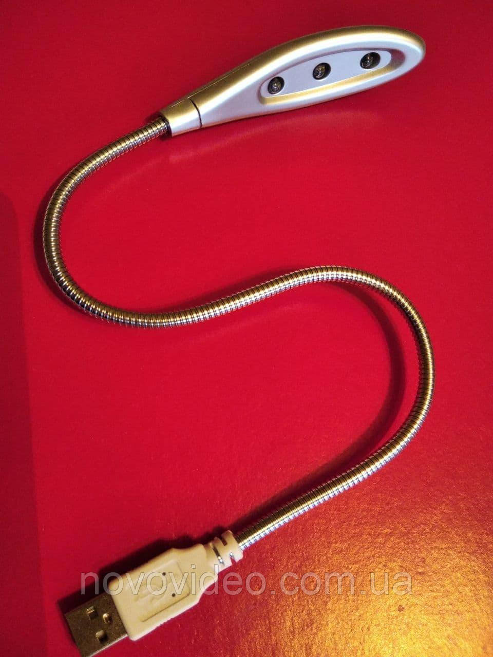 USB-лампа для ноутбука гибкая