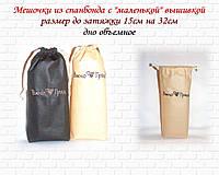 Мешочки с вышивкой из спанбонда