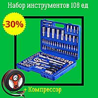 Набор качественных ключей для авто 108 ед.