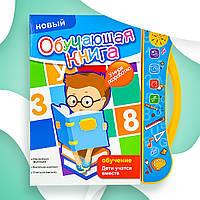 Говорящая интерактивная книга IVI Smart Book на русском и английском языке с маркером