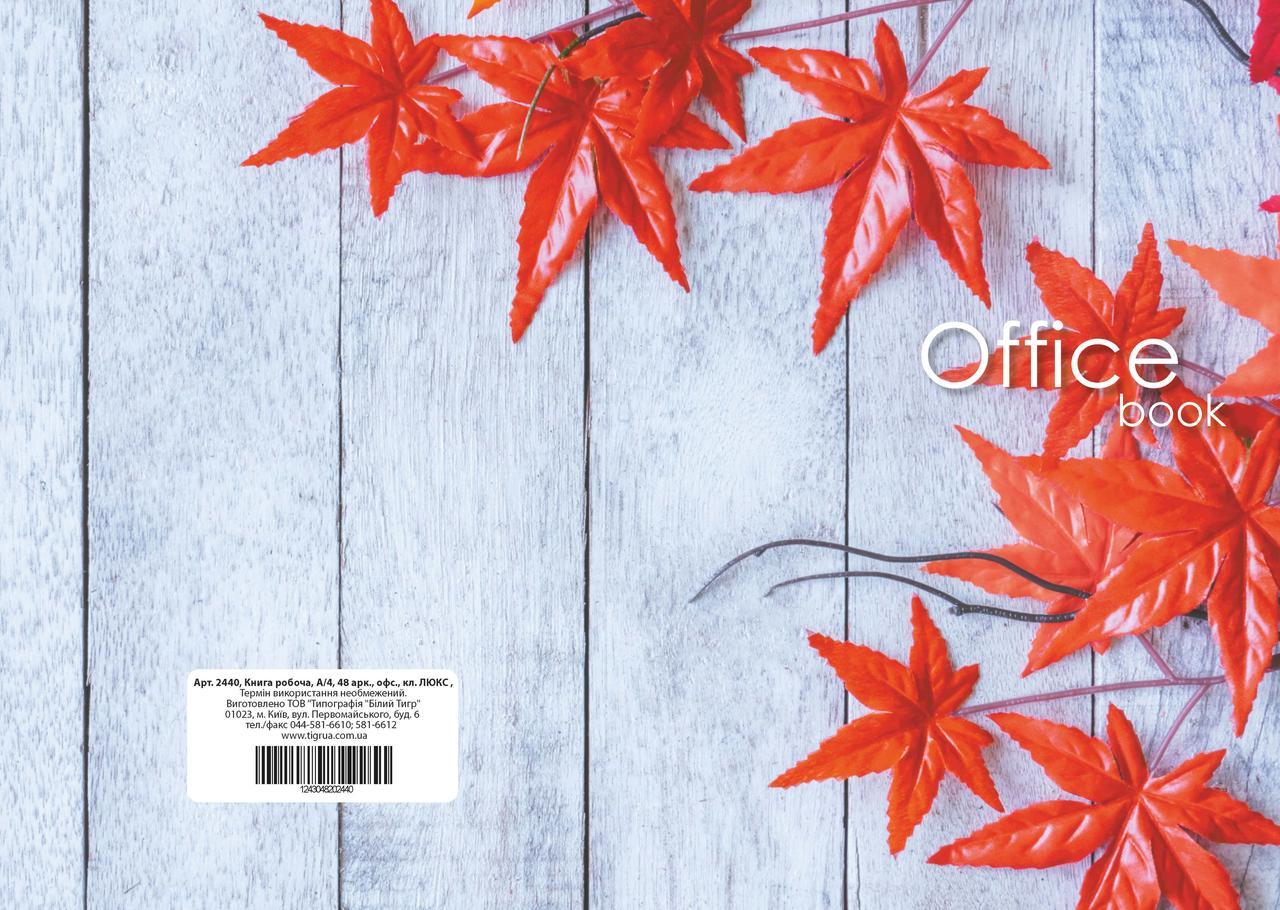 Книга обліку, м/о, 48 арк, офс, А4, лінія, вертикальна