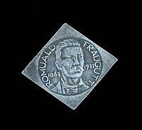 10 злотых 1933 г. Польша, 70 лет восстанию 1863 г.,Ромуальд Траугутт, копия в серебре №537 копия