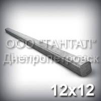 Шпонковий матеріал 12х12 сталь 35 ГОСТ 2591-88 метровий