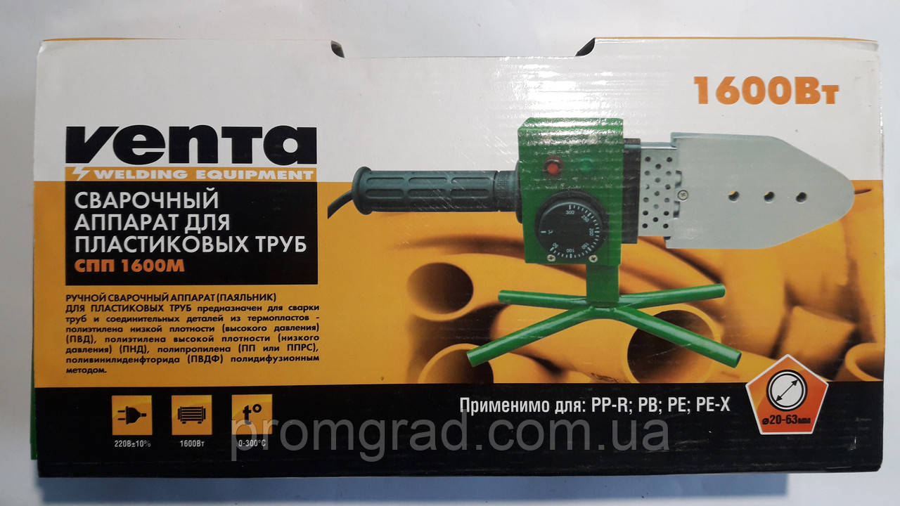 Паяльник для пластикових труб Venta СПП-1600М