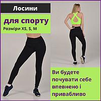ЛОСИНЫ ДЛЯ СПОРТА черные женские спортивные леггинсы для йоги, бега, фитнеса NV AEGEAN Лосины для фитнеса